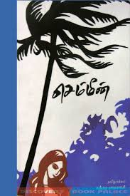 Chemmeen: The novel and the film | The World of Apu